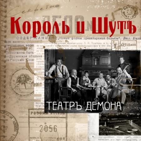 "Обложка альбома ""Театр демона"""
