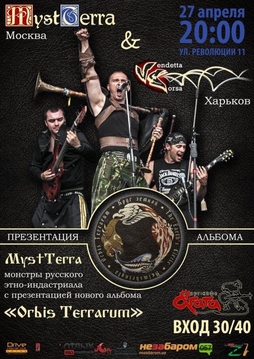 mystterra_kh2013 (3)
