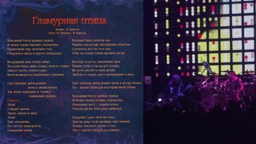 kipelov_2013 (29)