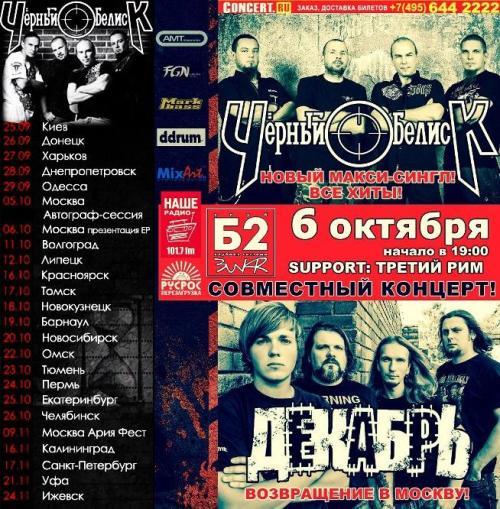 blackobelisk2013 (13)