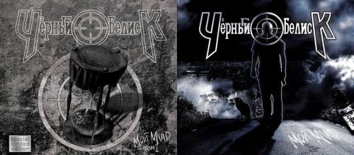 blackobelisk2013 (5)