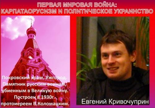rusin_voina_kr