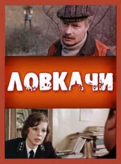 99616100_1987Lovkachi